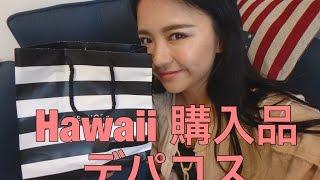 Hawaii 購入品♡デパコス♡