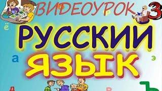 Русский язык. Видеоурок 3
