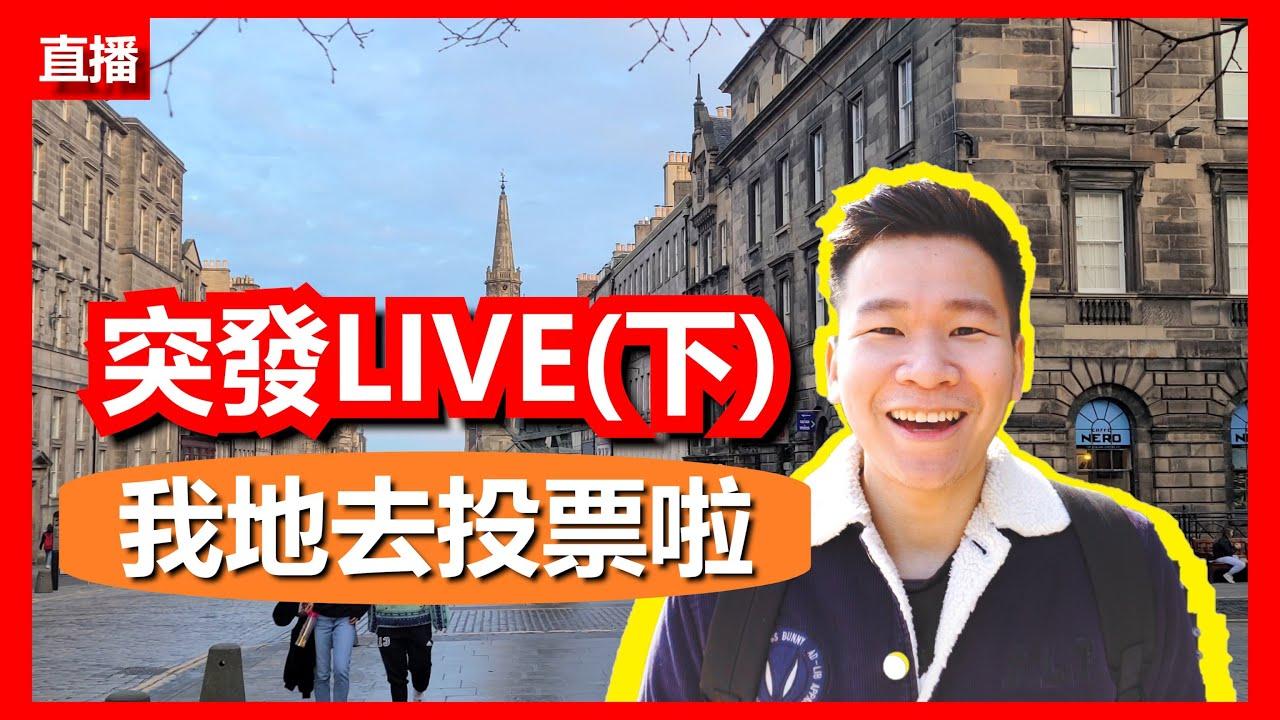 「LIVE: 投票 BNO 英國生活」