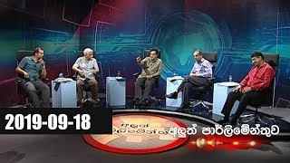 Aluth Parlimenthuwa - 18th September 2019 Thumbnail