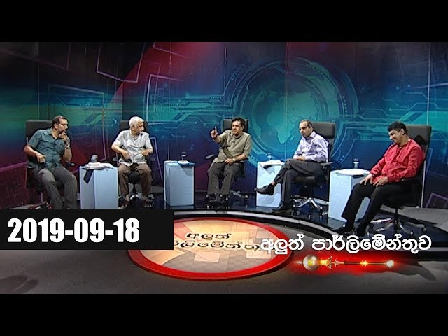 Aluth Parlimenthuwa - 18th September 2019