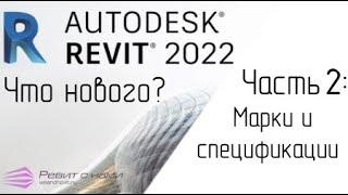 Что нового в Revit 2022. Часть 2: Спецификации, марки