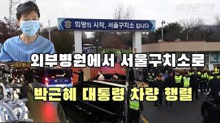 서울구치소 박근혜대통령 외부병원에서 돌아오다.
