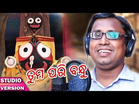 Tuma Pari Bandhu - Odia New Bhajan Song - Studio Version