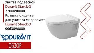 унитаз Duravit Starck 3 220609