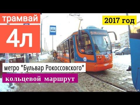 Трамвай 4 левый кольцевой