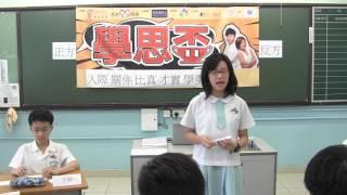 學思盃2016小學組 高主教書院小學部 對 辯論協會