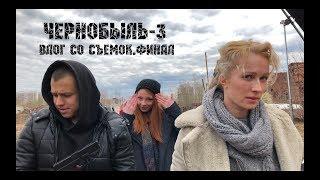 «ЧЕРНОБЫЛЬ-3» | ФИНАЛ