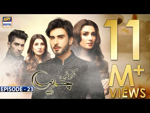 Koi Chand Rakh Episode 23 - 10th Jan 2019 - ARY Digital [Subtitle Eng]
