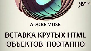 Вставка крутых HTML Объектов. Поэтапно в Adobe Muse