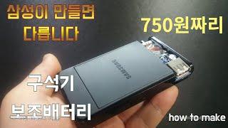 삼성 보조배터리 만들기 원가750원