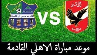 موعد مباراة الاهلي القادمة مع مصر المقاصة في الدوري والقنوات الناقلة | الاربعاء 10 ابريل