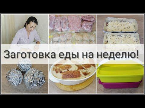 Заготовка еды! Закупка продуктов! Мотивация на уборку!