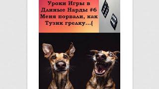 Учимся играть в Нарды! (Длинные нарды) Урок № 6 Меня порвали, как Тузик грелку;)