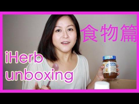 敗家unboxing系列之iHerb 食物篇