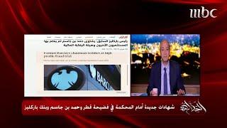 شهادات جديدة أمام المحكمة في فضيحة قطر وحمد بن جاسم وبنك باركليز