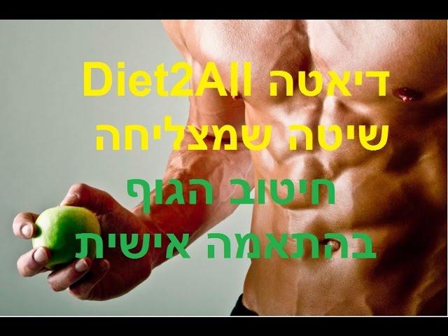 דיאטה Diet2All