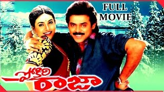 Pokiri Raja Telugu Full Length Movie    Venkatesh, Roja, Prathibha Sinha    Telugu Hit Movies
