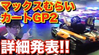 7/2(木)はニコ生「マックスむらいカートGP2」!詳細など!