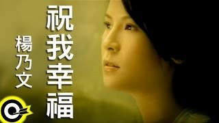 楊乃文 Naiwen Yang【祝我幸福 Wishing Me Happy】Official Music Video