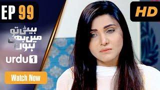 Beti To Main Bhi Hoon - Episode 99 | Urdu 1 Dramas | Minal Khan, Faraz Farooqi