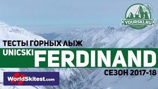 Тесты горных лыж UniqueSkis Ferdinant (Сезон 2017-18)