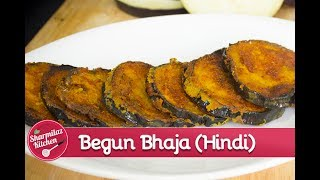 [HINDI] Bengali Begun Bhaja - Home Style Shallow Fried Aubergine Disc - Baingan Bhajji