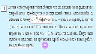 Задание 10 ЕГЭ по математике (профиль) #27