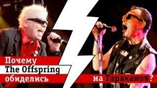 Музыкальное обращение Дмитрия Спирина к The Offspring