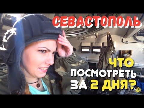 Как СЭКОНОМИТЬ в Крыму 2018? Cтрельбa из АBТОМАТA и корабли РФ. Севастополь, ЧТО ПОСМОТРЕТЬ? thumbnail
