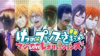 うたの☆プリンスさまっ♪マジLOVEレボリューションズED実写にしてみた【鎖音プロジェクト】- Live-Action Uta no Prince - sama