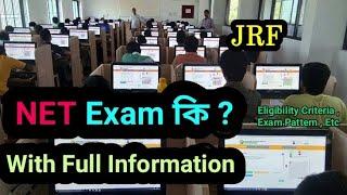 NET পরীক্ষা কি / What Is NET Exam ? net exam full information in bengali ? net jrf ? #netexam