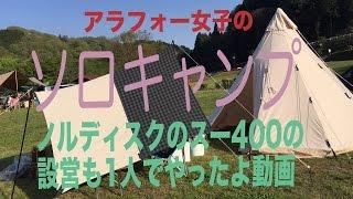 母母キャンプの翌週にソロキャンプ。 周りはファミキャンの中、楽しくキ...