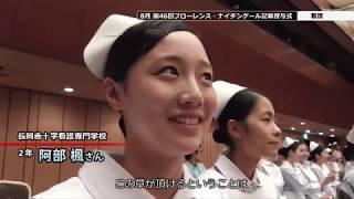 【日本赤十字社】赤十字この一年 2017年度