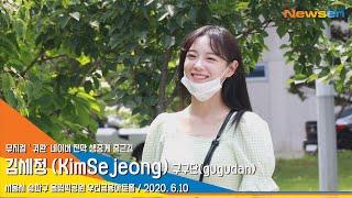 gugudan 'KimSejeong' 김세정, 푸르른 공원에 가득 피어난 세정 미소꽃[NewsenTV]