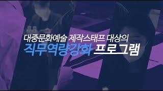 [FOCUS ON STAFF 2021] 대중문화예술 제…
