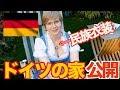ドイツ人と日本人は本当に似ているか? Are Germans And Japanese REALLY Alike?