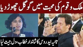 Tania Aidrus great Speech at Digital Vision Pakistan 5 December 2019 Talk Shows Central
