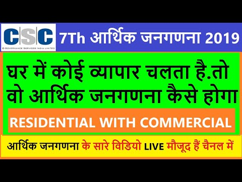 Residential With Commercial Economic Survey LIVE Process