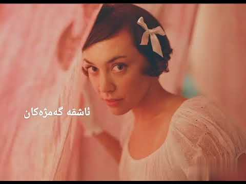 Inara George - Fools In Love / Kurdish Subtitle  ژێرنووسی کوردی