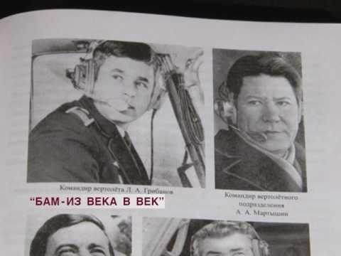 Книга о БАМе