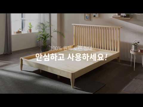 동서가구 로렌 원목 침대의 뛰어난 내구성