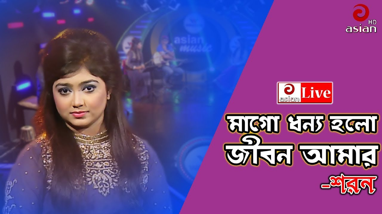 Mago Dhonno Holo Jibon Amar By Singer Shoron   মাগো ধন্য হলো জীবন আমার - স্মরণ   Asian TV Music
