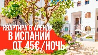 Недвижимость в Испании. Отдых в Испании. Снять квартиру в Испании у моря. Испания 2019. Торревьеха