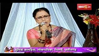 Lok Gayika Sumitra Kamariya | Chhattisgarh LokGeet |छत्तीसगढ़ी लोक गीत संगीत |Chhattisgarh Ke Rang
