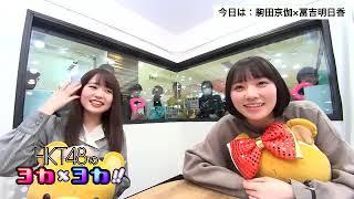 HKT48のヨカヨカ #駒田京伽 #冨吉明日香 #SHOWROOM 【HKT48のヨカ×ヨカ...