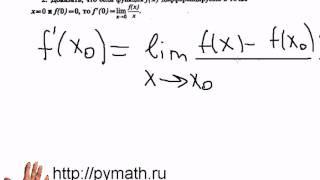 Определение производной  функции
