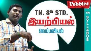 Veppaviyal     Physics (இயற்பியல்)    Tamil Medium     TN 8th Std Science