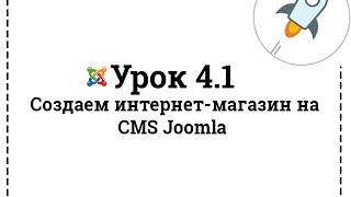 Урок 4.1 | Создаем интернет-магазин на Joomla | Наводим «марафет» в магазине
