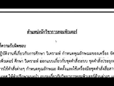 กรมการแพทย์ เปิดรับสมัครสอบพนักงานราชการ 26 ก.พ. -10 มี.ค. 2559
